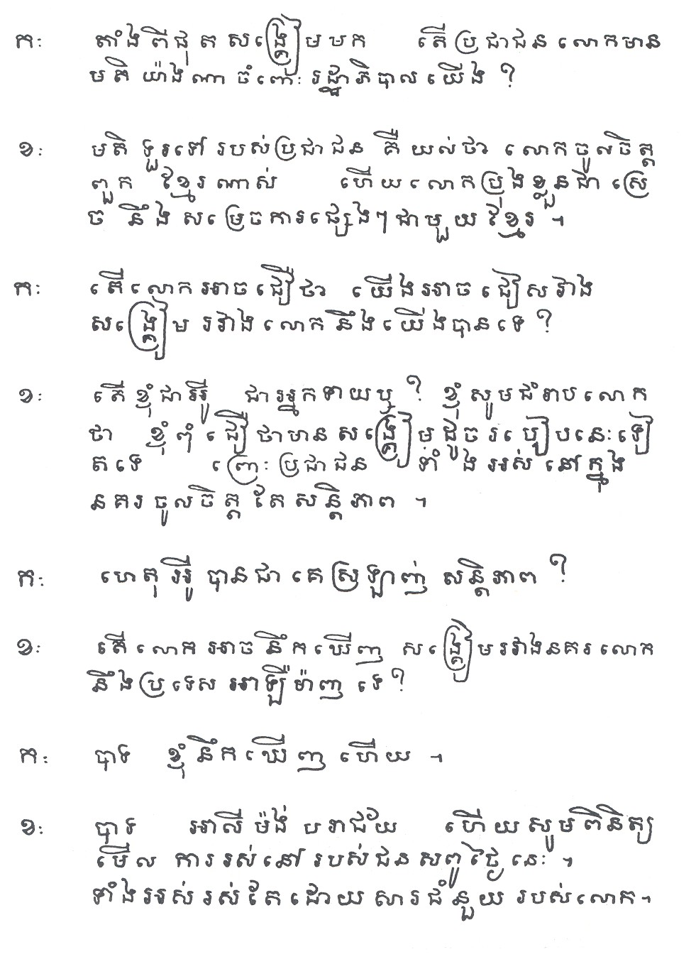 khmer writing The cambodian script (called khmer letters) are all probably derived from various forms of the ancient brahmi script of south india the cambodian script has symbols for thirty-three consonants, twenty-four dependent vowels, twelve independent vowels, and several diacritic symbols.